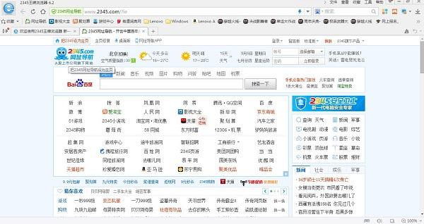 2345王牌浏览器最新版 v8.8.0 正式版