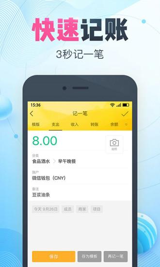 随手记理财记账 v10.7.0.0 安卓最新版