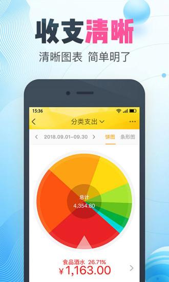随手记app