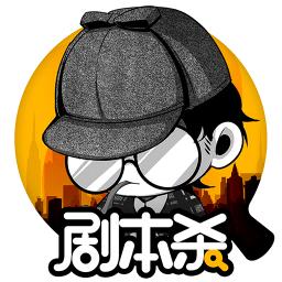 剧本杀appv1.3.2 安卓版