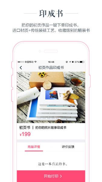 初页app