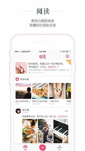 初页手机版 v4.6.8 安卓版