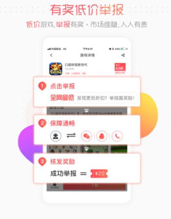 66手游ios版 v3.2.0 iphone版