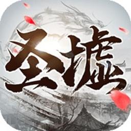 太初圣墟行变态版 v1.8.1 安卓版