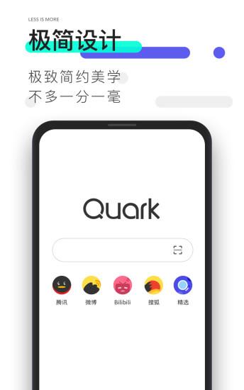 夸克浏览器手机版 v3.1.0 安卓最新版