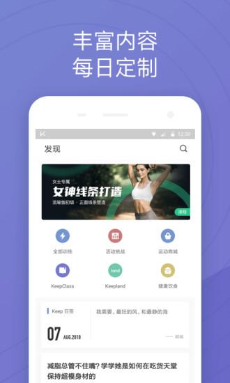 keep app v6.4.0 安卓最新版