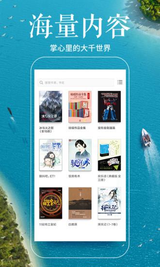 多看阅读手机版 v5.6.6 安卓新版