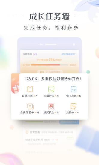 咪咕阅读手机版 v8.3.5 安卓免费版
