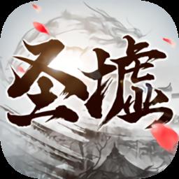 太初圣墟行游戏v1.8.1 安卓