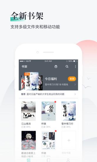 熊猫看书免费版 v8.7.1.13 安卓最新版