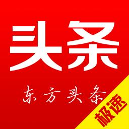 东方头条极速版app v1.6.9 安卓免费版