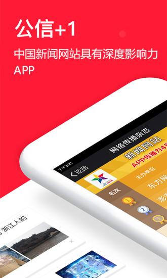 东方头条手机版 v2.6.9 安卓最新版