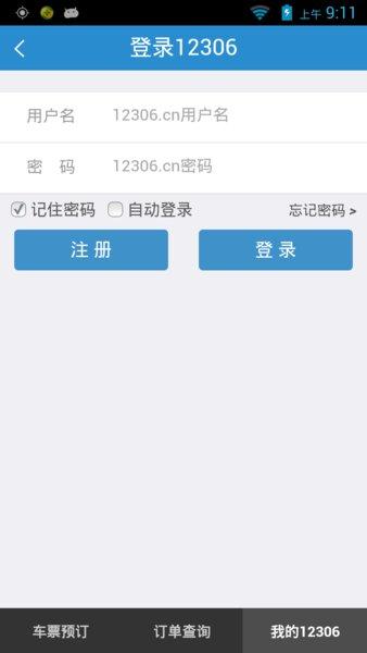 �F路12306 app v4.1.9 安卓版
