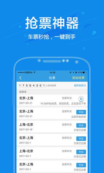 网易火车票客户端 v4.4.0 安卓最新版