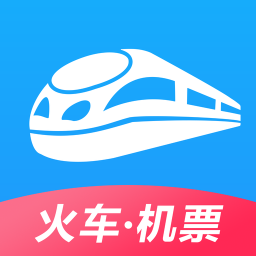 智行火车票手机版
