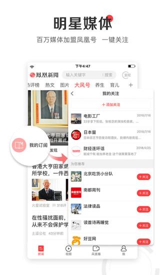 凤凰新闻app v6.7.2 安卓最新版