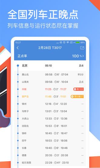 高铁管家12306 v6.6 安卓版