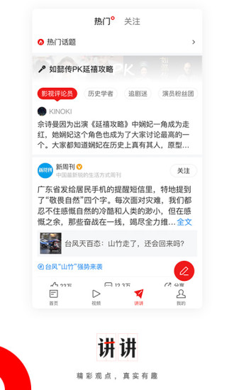 网易新闻手机版 v75.6 安卓版