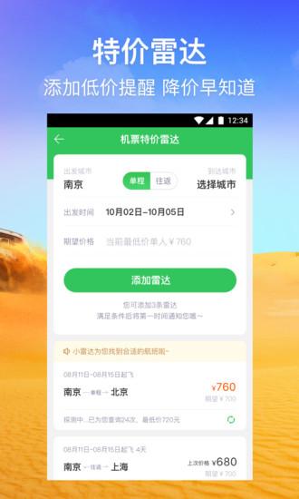 途牛旅游app v10.20.0 安卓版