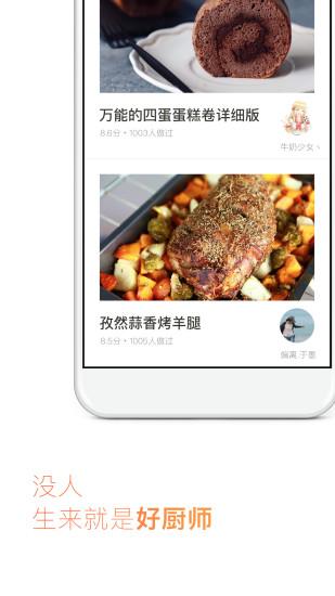 下厨房app最新版 v6.6.2 安卓版