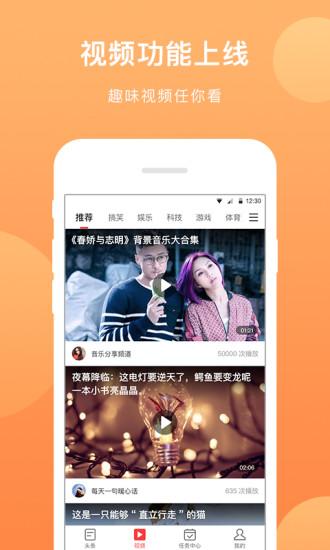 芝麻头条手机版 v1.4.5 安卓新版