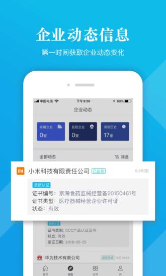 启信宝手机版 v5.4.1.1 安卓版
