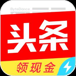 今日头条极速版appv7.3.7 安卓免费版