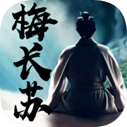 梅长苏星耀版游戏 v1.0.4 安卓版