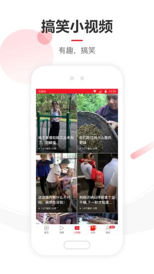 网易新闻极速版app v1.5.0 安卓免费版