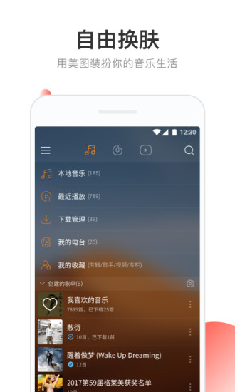 网易云音乐最新版 v6.3.1 安卓官方版