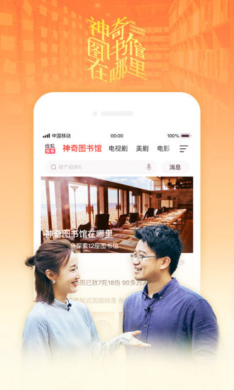 搜狐视频app v6.9.97 安卓版
