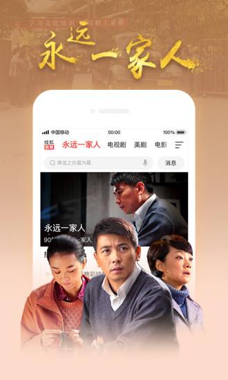 搜狐��lapp v7.7.2 安卓版
