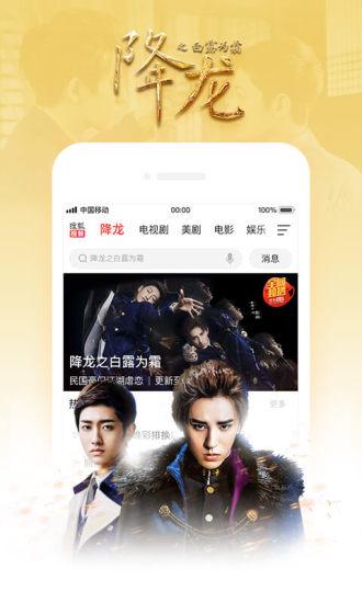 搜狐��lapp v6.9.97 安卓版