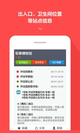 地铁通手机版 v4.1.2 安卓版