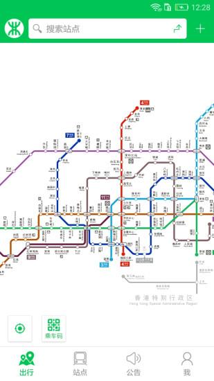 深圳地铁app v2.2.2 安卓最新版