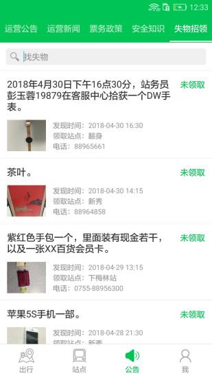 深圳地铁软件