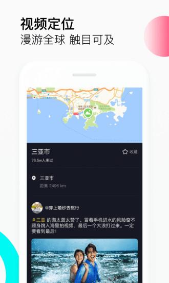 抖音短视频app v4.3.3 安卓最新版