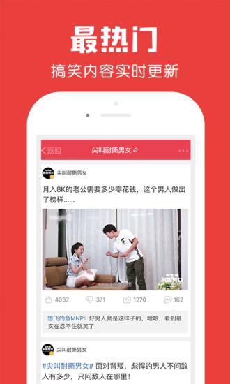 百思不得姐app v7.0.7 安卓版