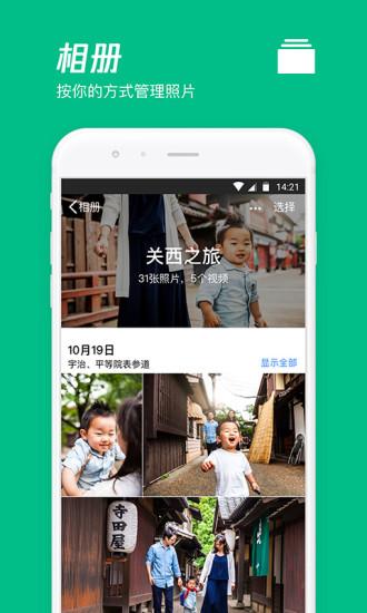 腾讯微云手机版 v6.5.7 安卓版