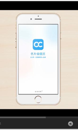 名片全能王app v7.51.0.20181026 安卓版