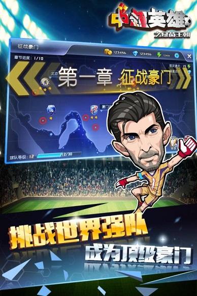 中超英雄之绿茵王朝手游 v1.0.2 安卓版