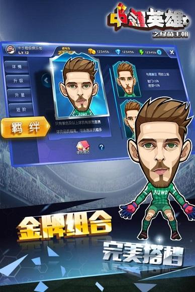 中国足球协会超级联赛英雄之绿茵王朝手游 v1.0.2 安卓版