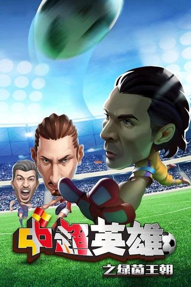 中国足球协会超级联赛英雄之绿茵王朝游戏