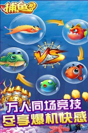 千炮捕鱼电玩城内购破解版 v8.0.16.0.0 安卓版