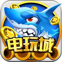 千炮捕鱼电玩城腾讯版v8.0.