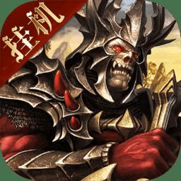 魔域王牌破解版 v3.26.0 安卓版