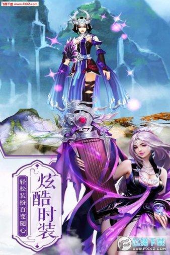 西游修仙传ol游戏 v1.0 安卓预约版