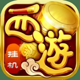 西游修仙传ol游戏 v1.0.2 安卓版