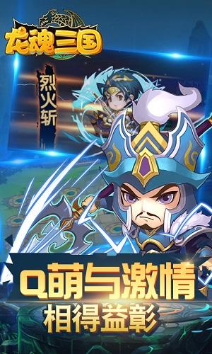 龙魂三国游戏 v1.0 安卓最新版