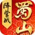蜀山世界内购破解版 v1.0 安卓版